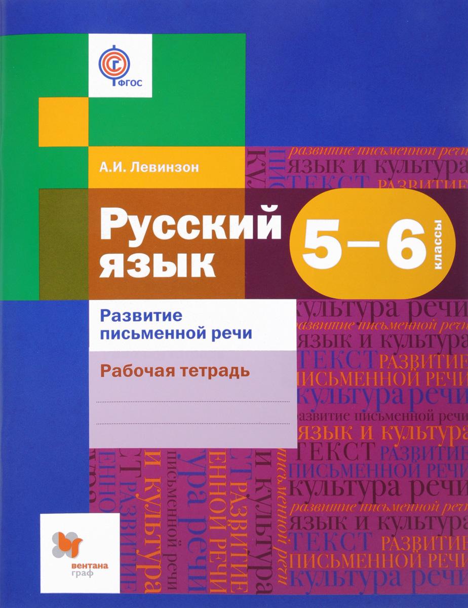 Гдз по русскому языку 6 класс граф