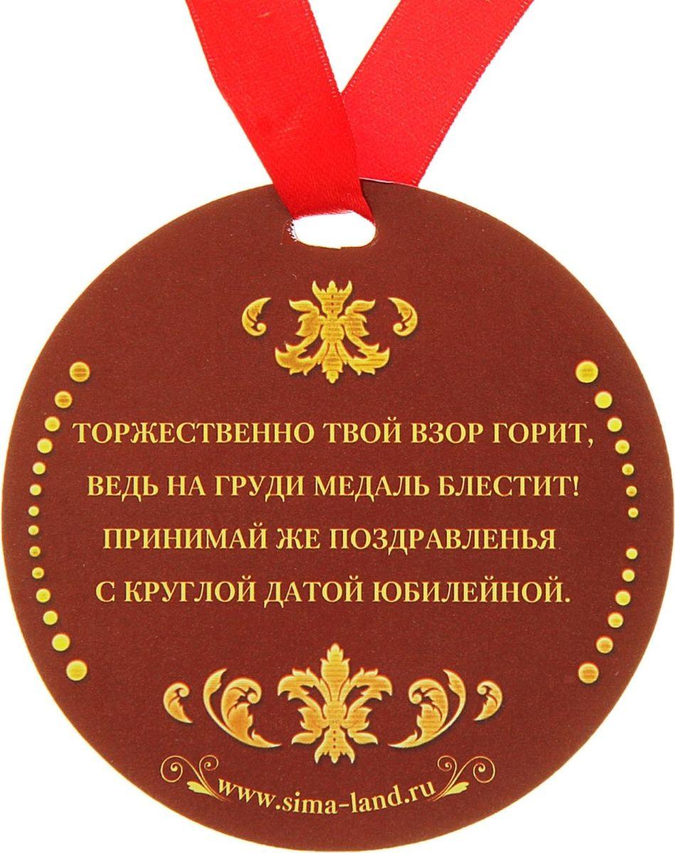 Поздравление к медали на 55 лет 2