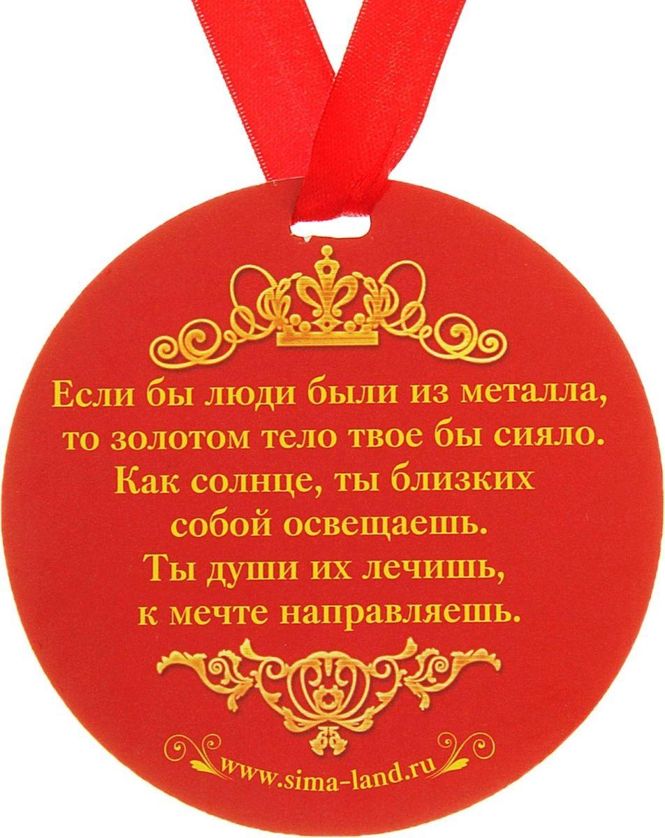 Медаль с поздравлением 49