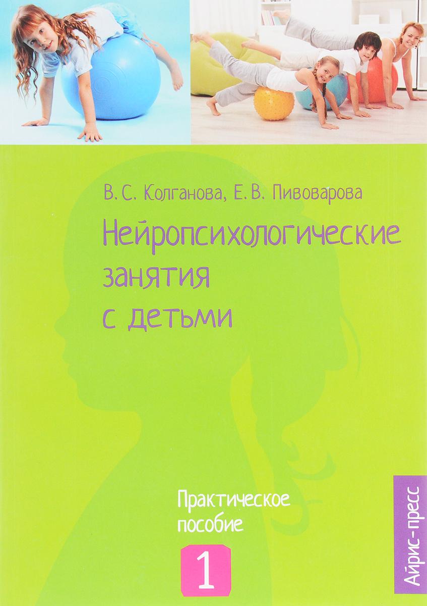 Фото В. С. Колганова, Е. В. Пивоварова, С. Н. Колганов, И. А. Фридрих Нейропсихологические занятия с детьми. В 2 частях. Часть 1. Купить  в РФ