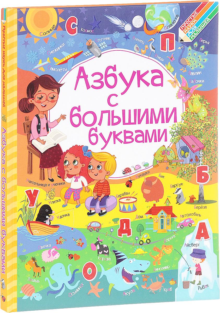 Фото Л. В. Доманская, И. Ю. Максимова Азбука с большими буквами. Купить  в РФ