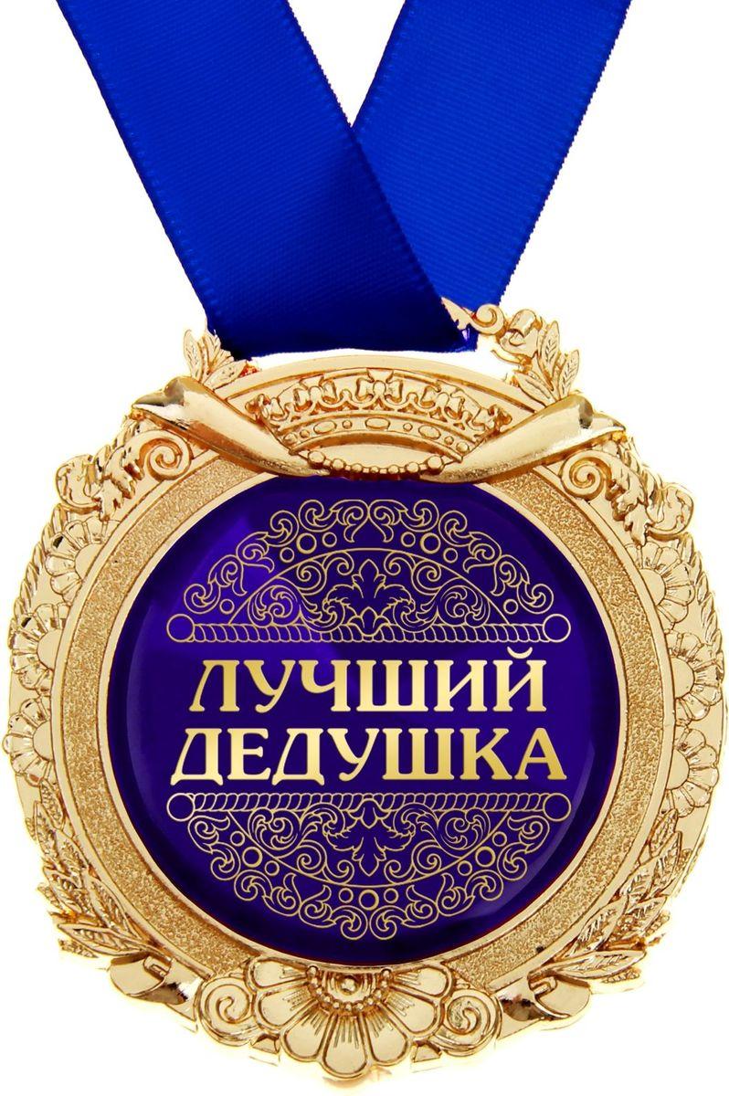 Медали для дедушки своими руками 721