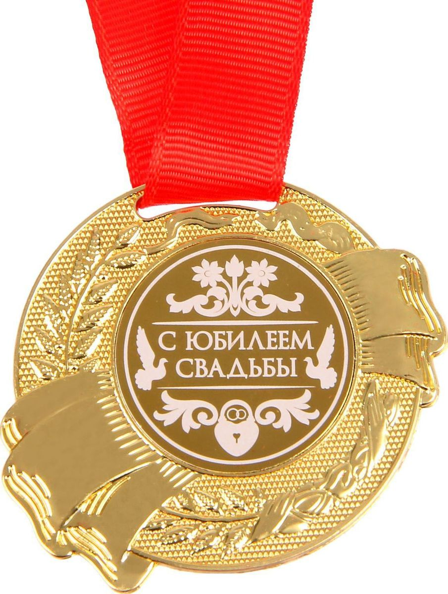 Поздравление к медали с юбилеем