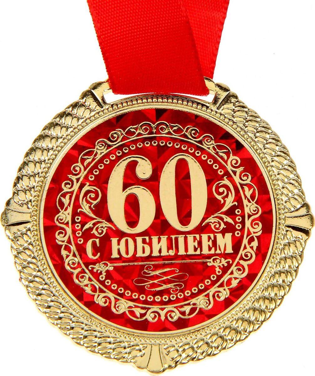 Медаль юбиляру 60 лет поздравление