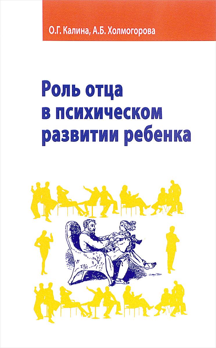 Фото О. Г. Калина, А. Б. Холмогорова Роль отца в психическом развитии ребенка. Купить  в РФ