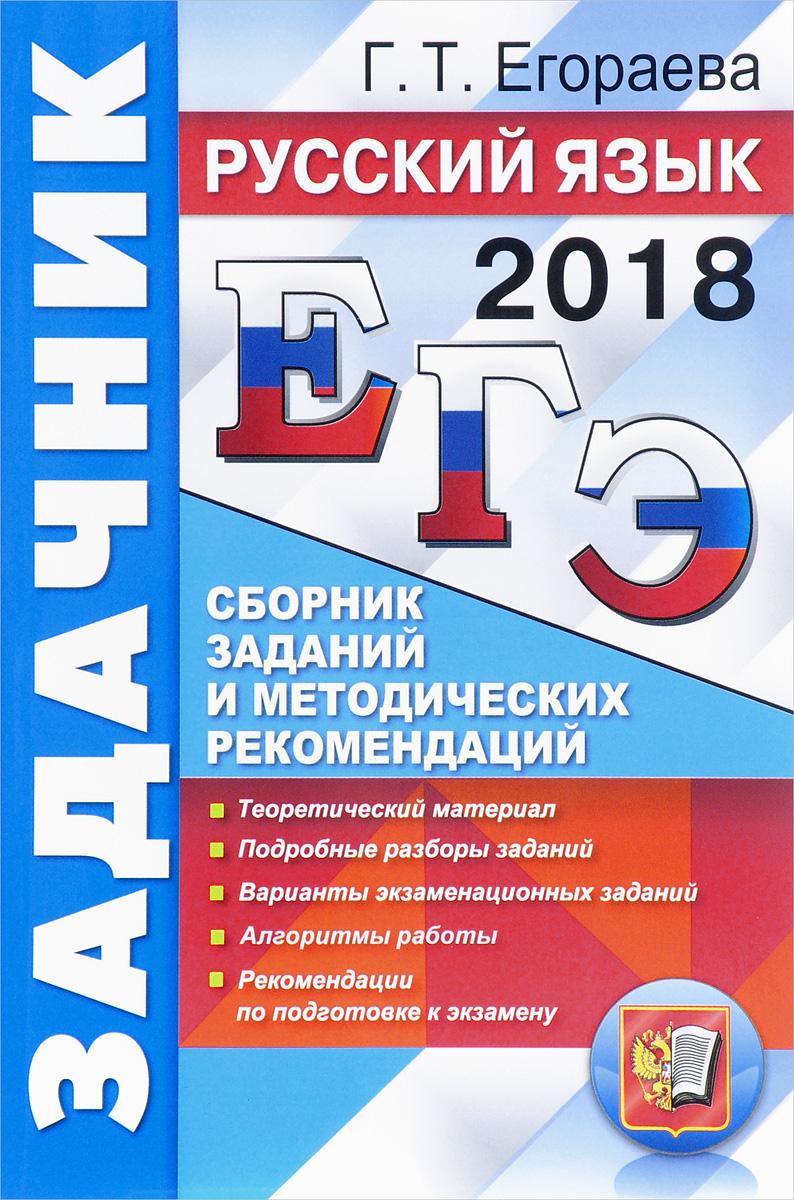 Решебник По Гиа Егораевой