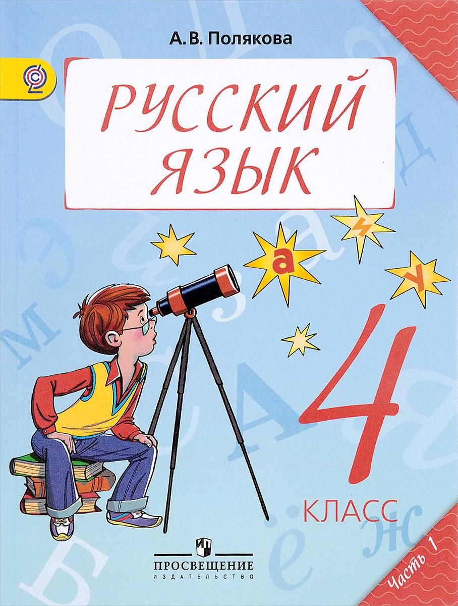 Гдз русский 10 класс полякова