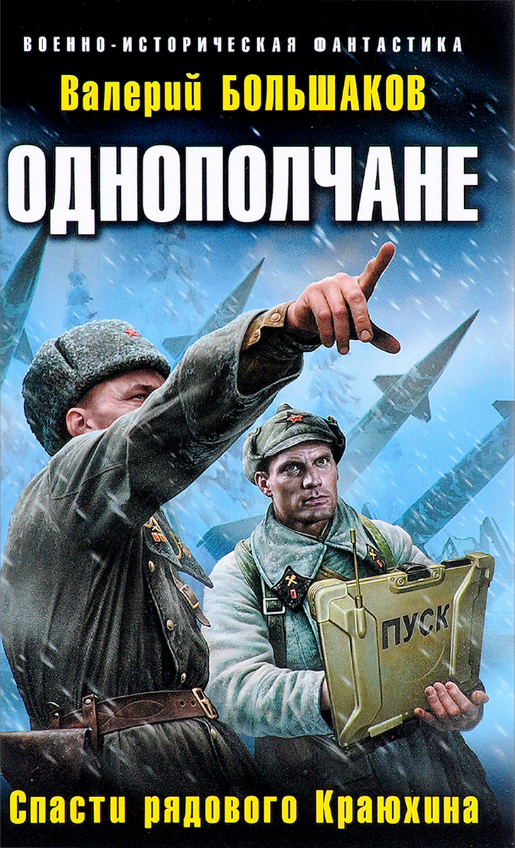 Фото Валерий Большаков Однополчане. Спасти рядового Краюхина. Купить  в РФ