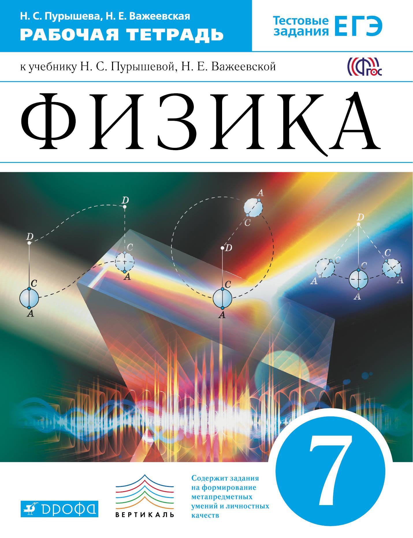 Физика 7 класс пурышева учебник гдз ответы