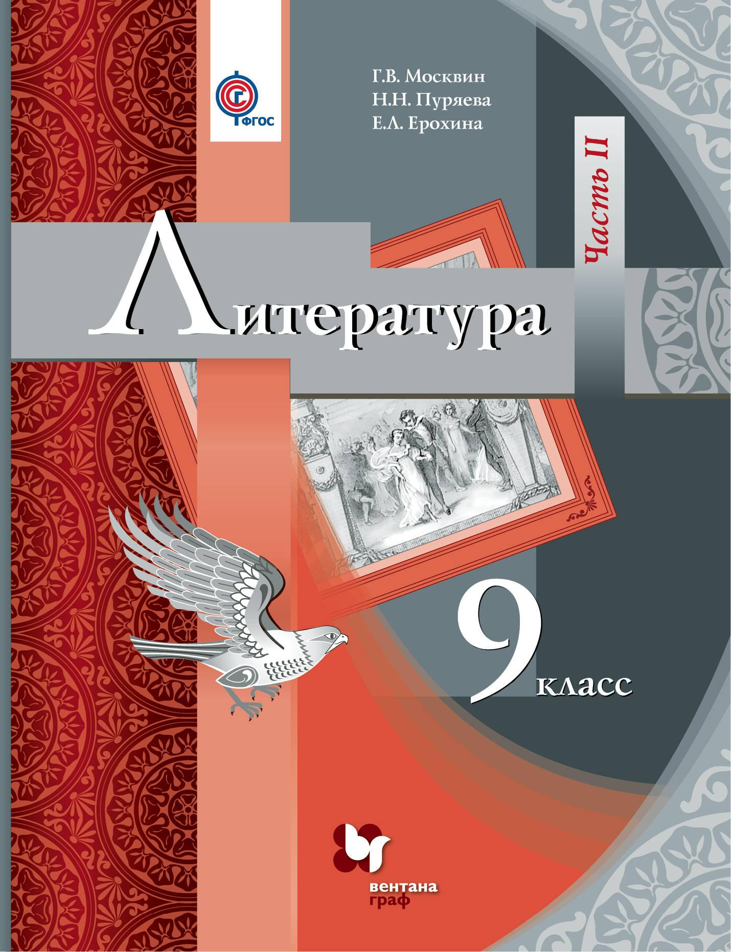 Гдз По Литературе 9 Класса Москвин