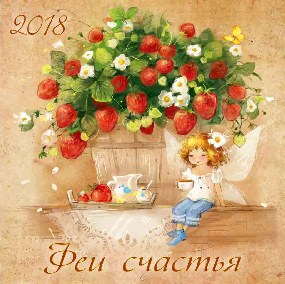 Фото Календарь 2018 (на скрепке). Феи счастья. Купить  в РФ