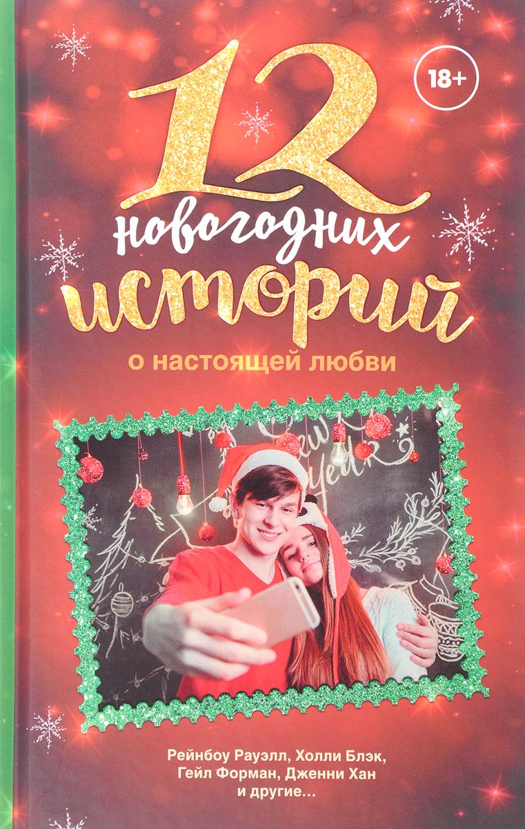 Фото Рауэлл Рейнбоу; Форман Гейл; Хан Дженни; Блэк Холли 12 новогодних историй о настоящей любви. Купить  в РФ