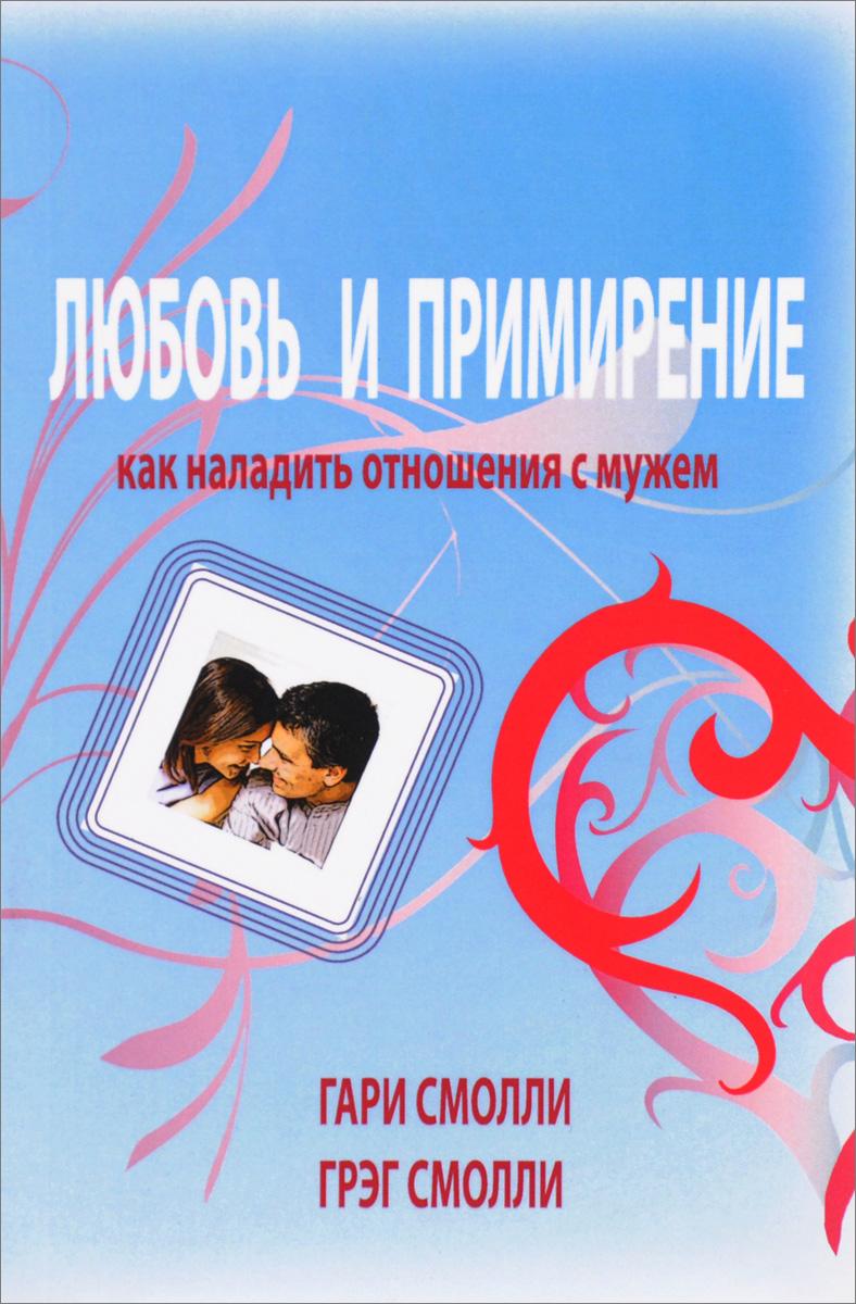 Фото Гарри Смолли, Грег Смолли Любовь и примирение. Как наладить отношения с мужем. Купить  в РФ
