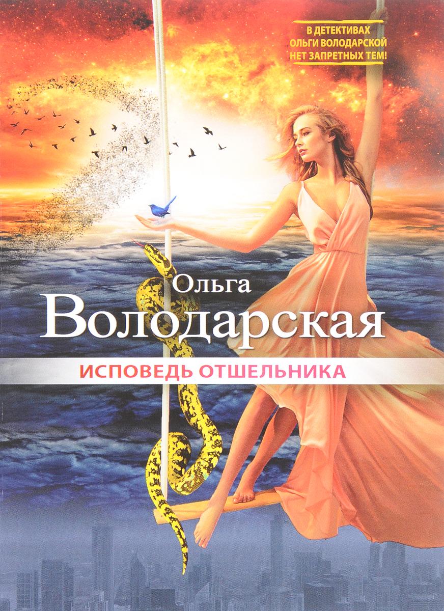 Ольга володарская ускользающая красота читать 127
