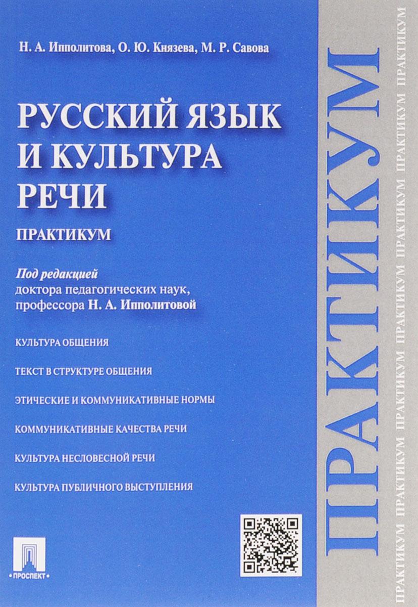Фото Русский язык и культура речи. Практикум. Купить  в РФ