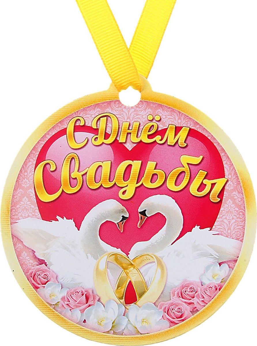 Медали на свадьбу для родителей и поздравления