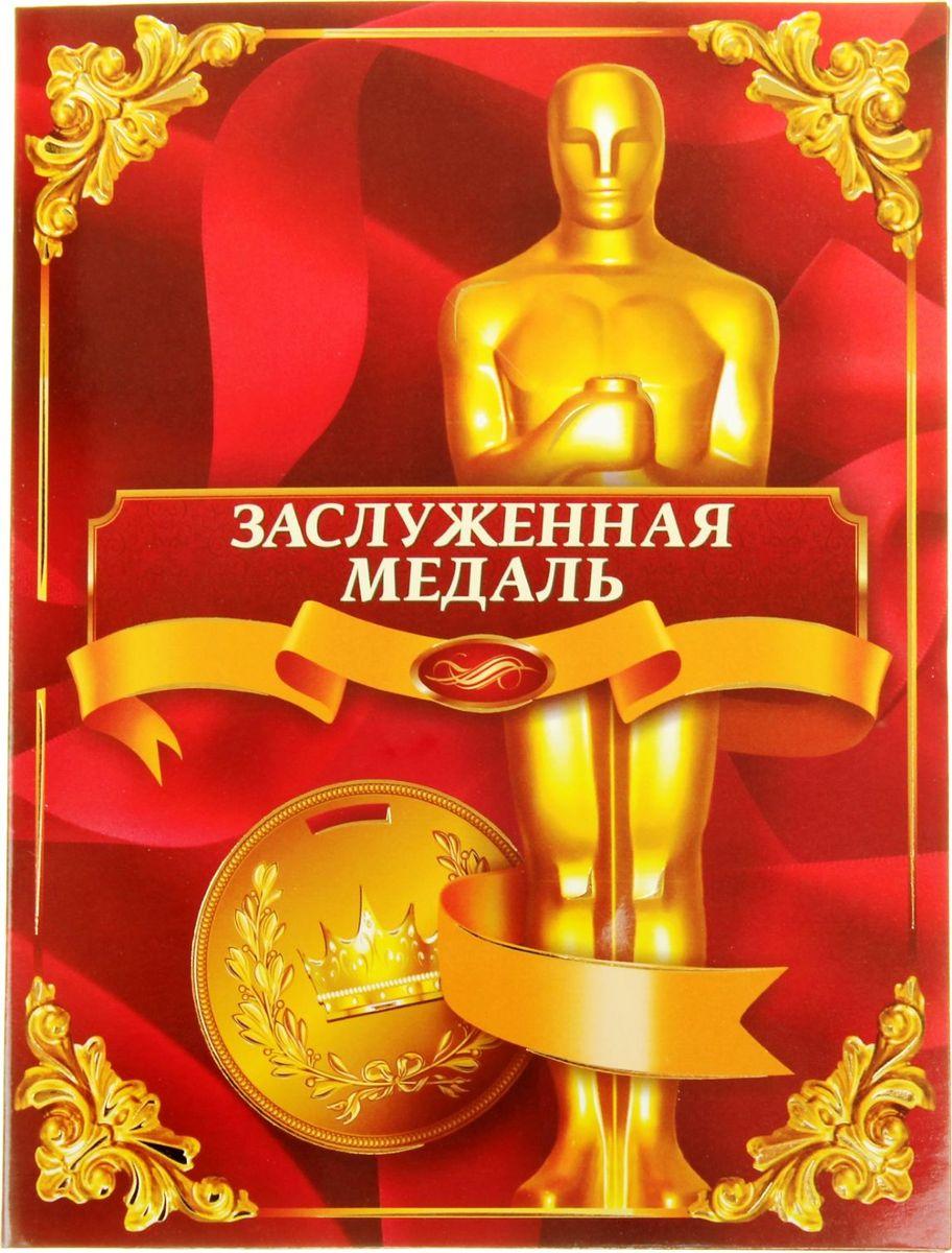 Поздравление шуточное с медалью