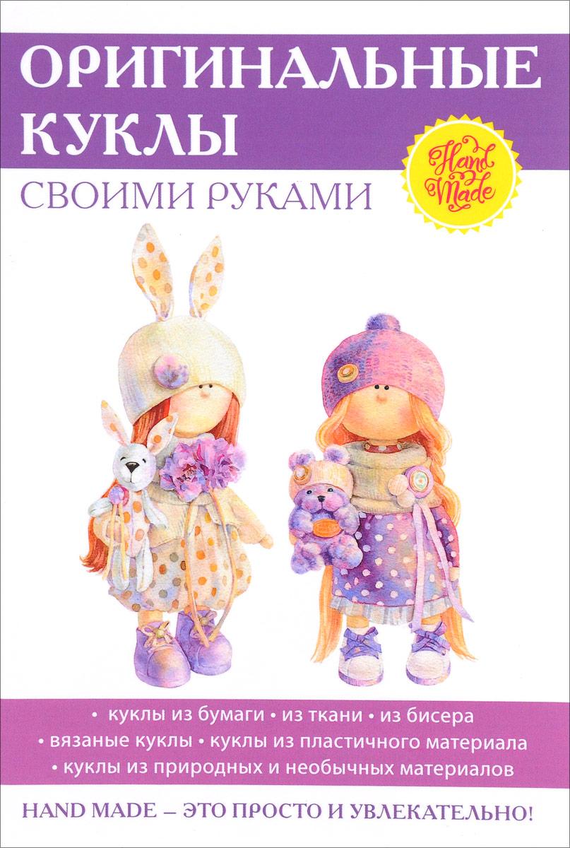 Куклы своими руками автор