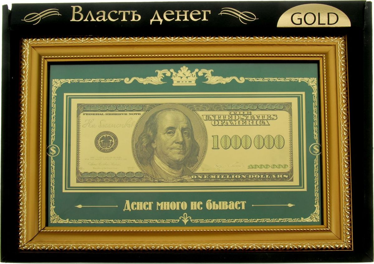 Подарок денежные купюры в фоторамки