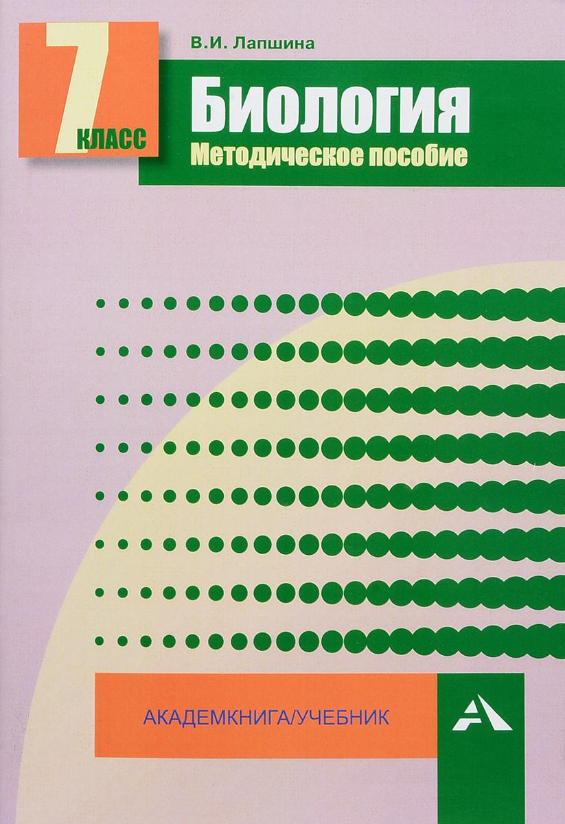 Фото В. И. Лапшина Биология. 7 класс. Методическое пособие. Купить  в РФ
