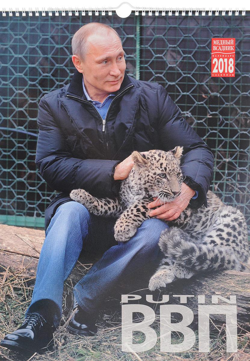 Фото Календарь на 2018 год (на спирали). Путин / Putin. Купить  в РФ