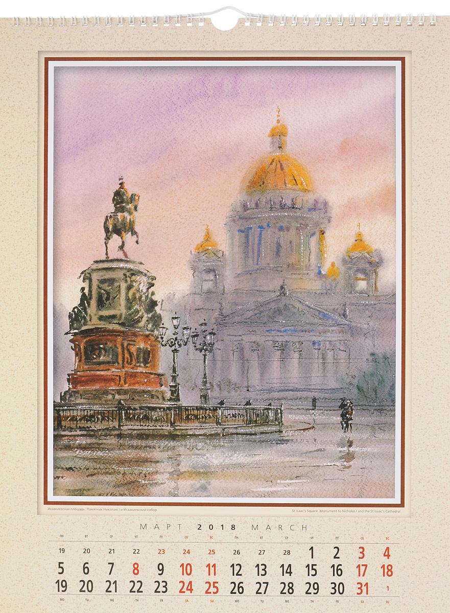 Фото Календарь на 2018 год (на спирали). Санкт-Петербург / Saint Petersburg in Watercolours. Купить  в РФ