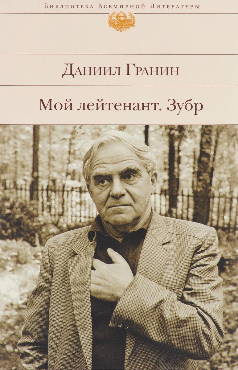 Фото Даниил Гранин Мой лейтенант. Зубр. Купить  в РФ