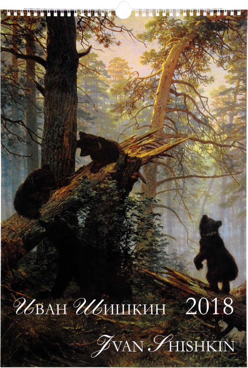 Фото Календарь 2018 (на спирали). Иван Шишкин / Ivan Shishkin. Купить  в РФ