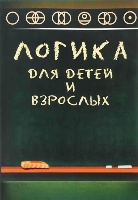Фото А. Н. Маслов Логика для детей и взрослых. Купить  в РФ