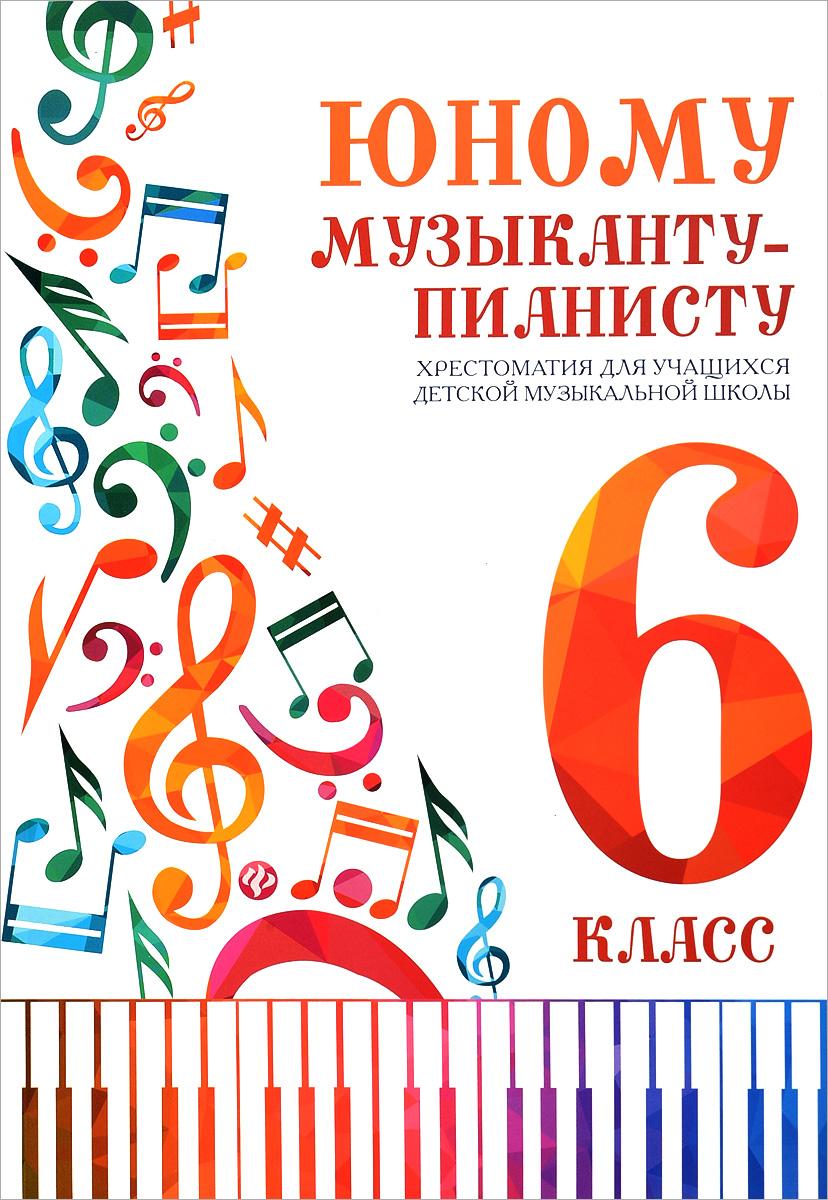 Фото Юному музыканту-пианисту. 6 класс. Хрестоматия. Купить  в РФ