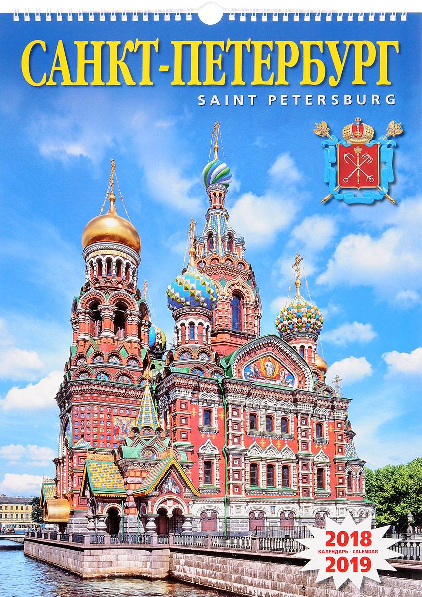 Фото Календарь на 2018-2019 год (на спирали). Санкт-Петербург. Купить  в РФ