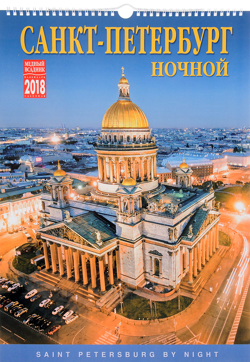 Фото Календарь на 2018 год (на спирали). Ночной Санкт-Петербург. Купить  в РФ