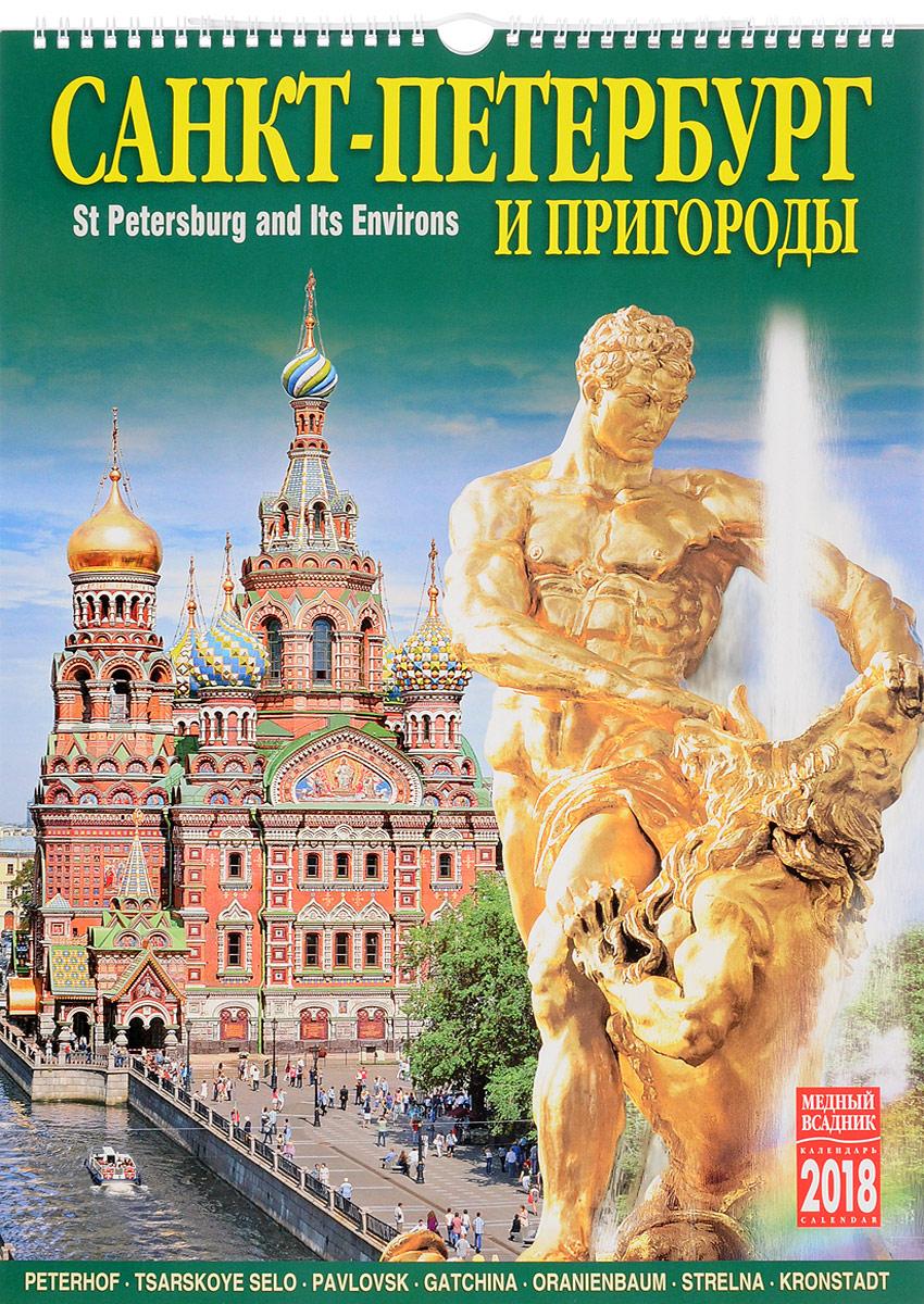 Фото Календарь на 2018 год (на спирали). Санкт-Петербург и пригороды. Купить  в РФ