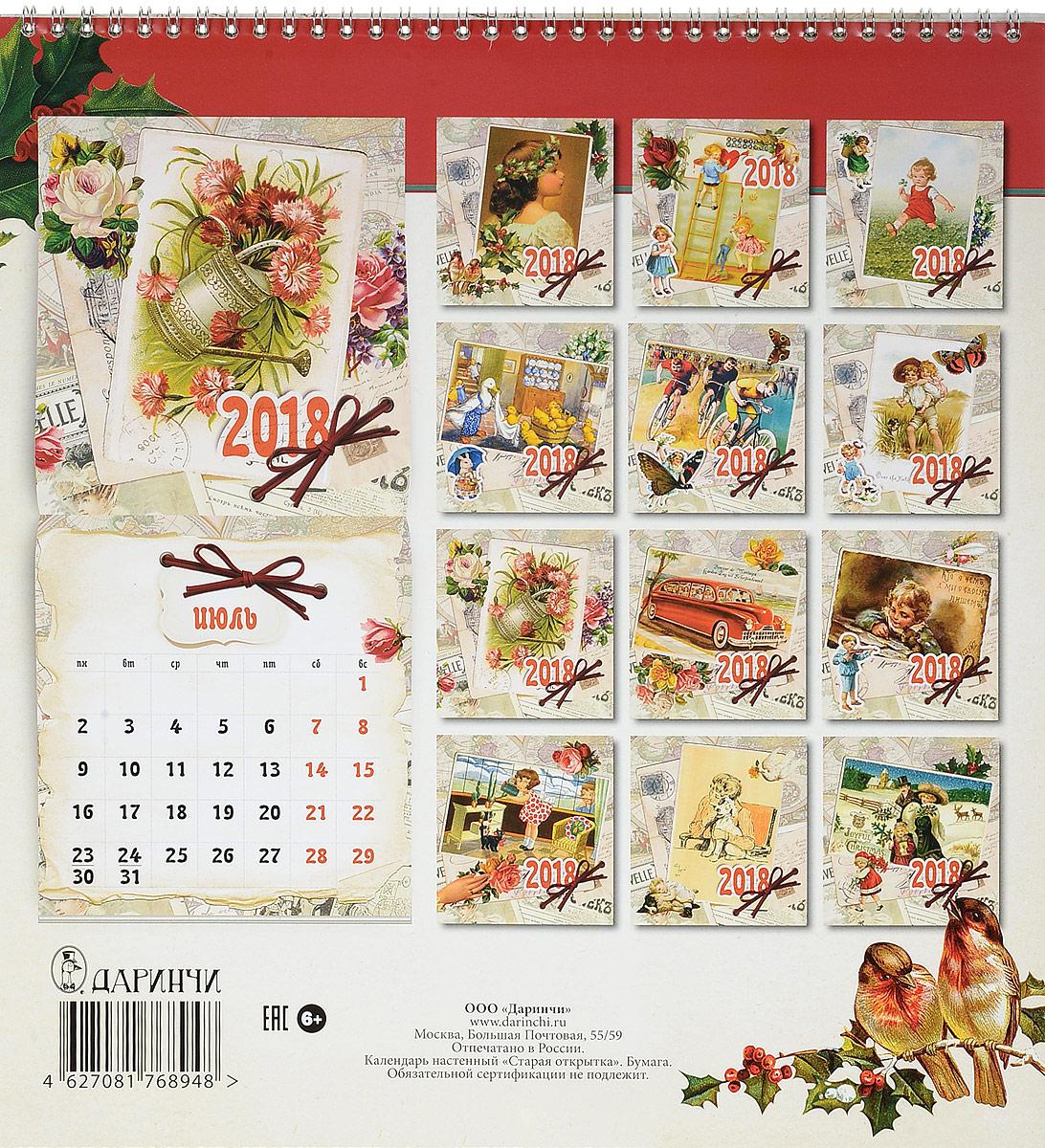 Календарь 2018 открытка 59