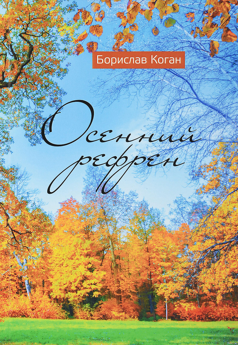 Фото Борислав Коган Осенний рефрен. Купить  в РФ