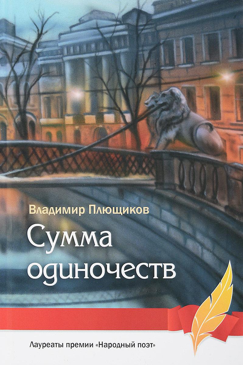Фото Владимир Плющиков Сумма одиночеств. Купить  в РФ