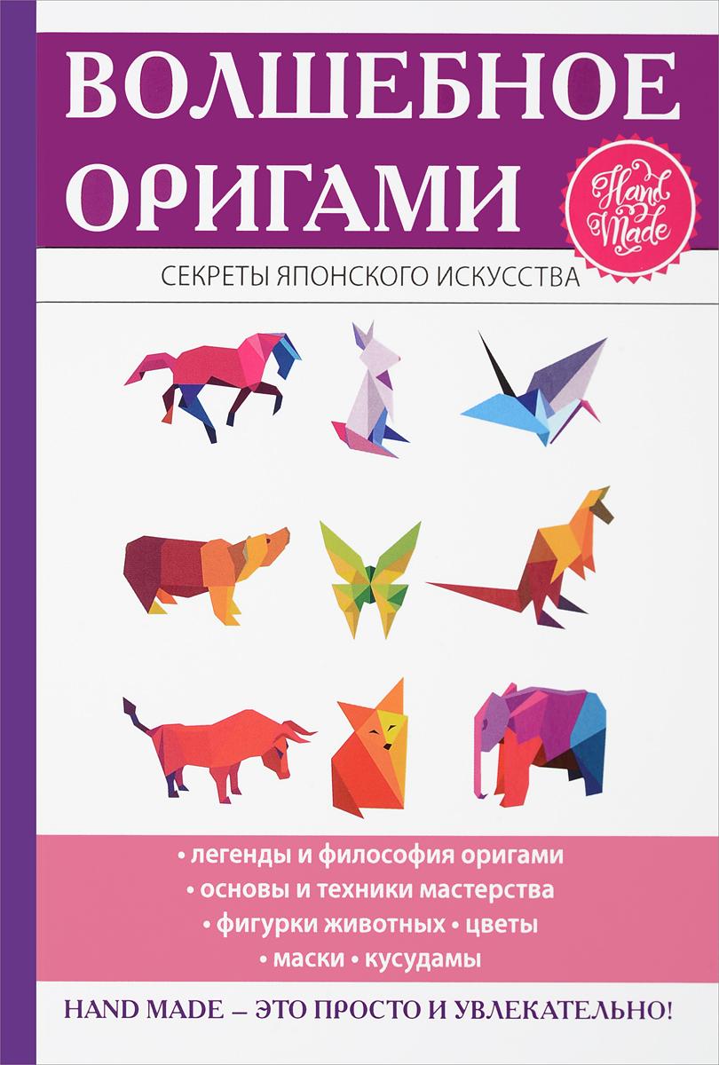 Оригами секреты и тайны искуства
