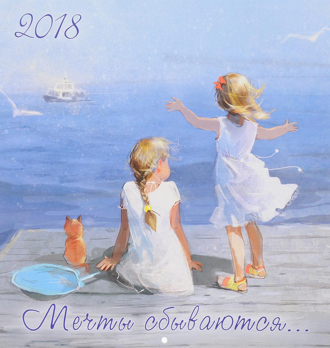 Фото Календарь 2018 (на скрепке). Мечты сбываются. Купить  в РФ