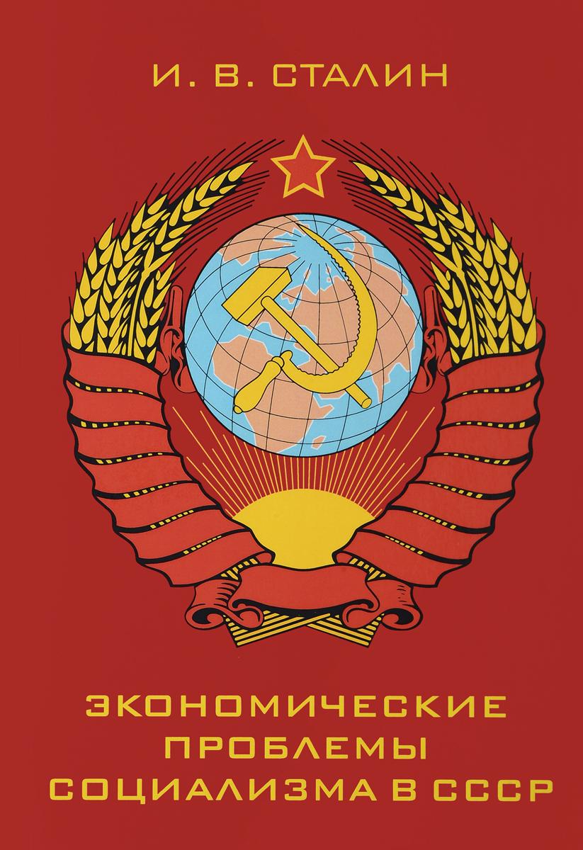 Фото И.В. Сталин Экономические проблемы социализма в СССР. Купить  в РФ
