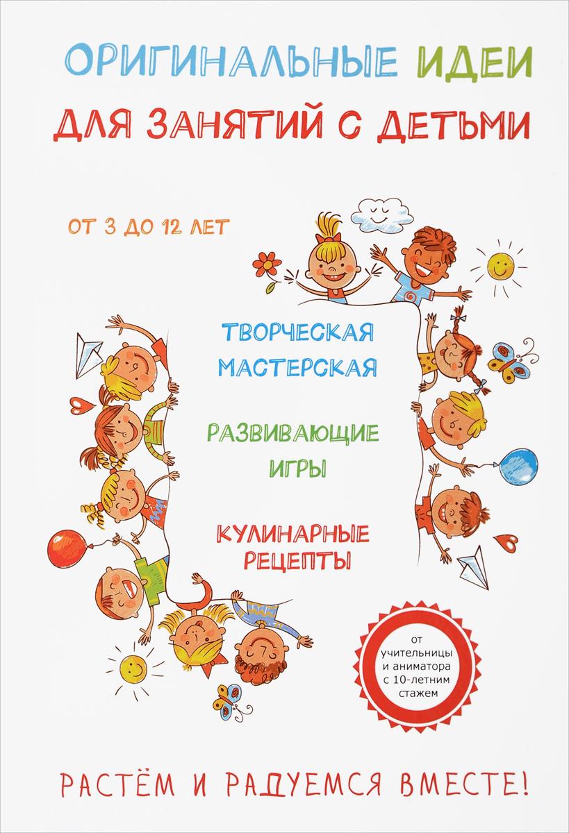 Фото Сандра Хёт Оригинальные идеи для занятий с детьми. От 3 до 12 лет. Купить  в РФ