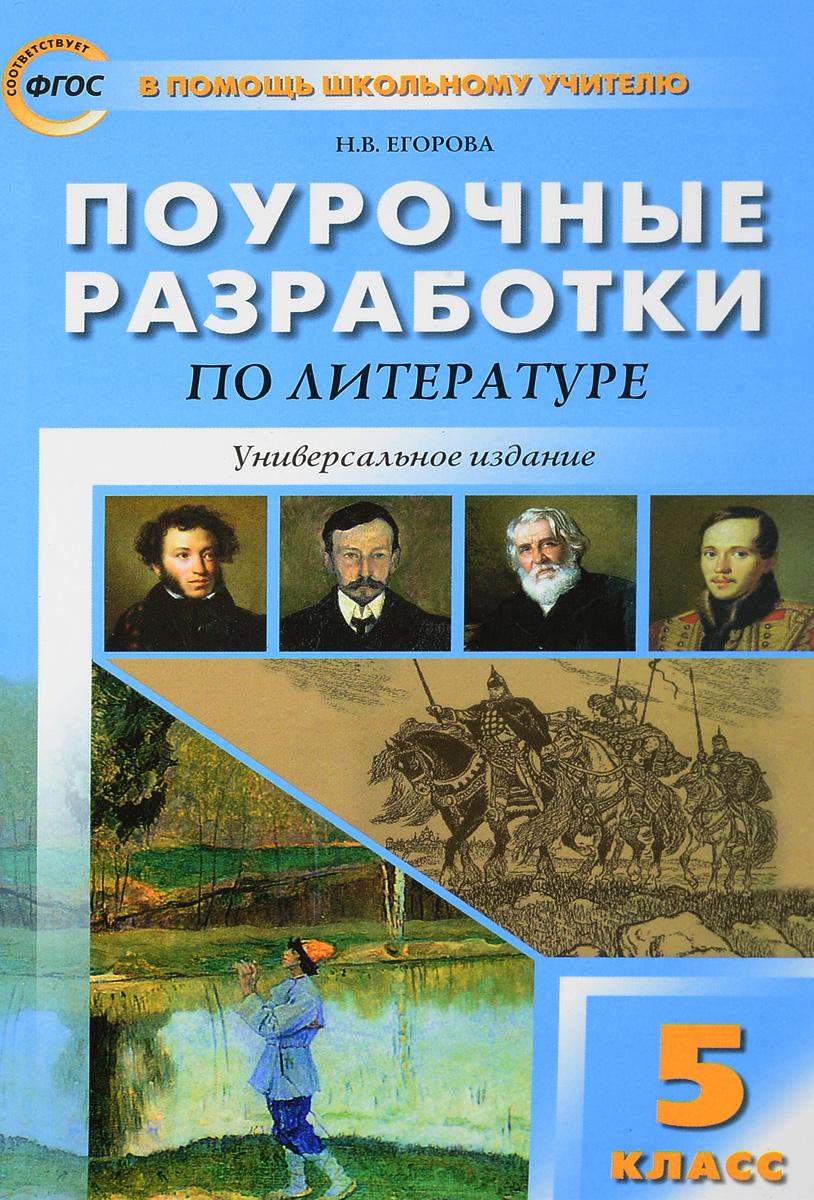 Егорова универсальные поурочные разработки по литературе