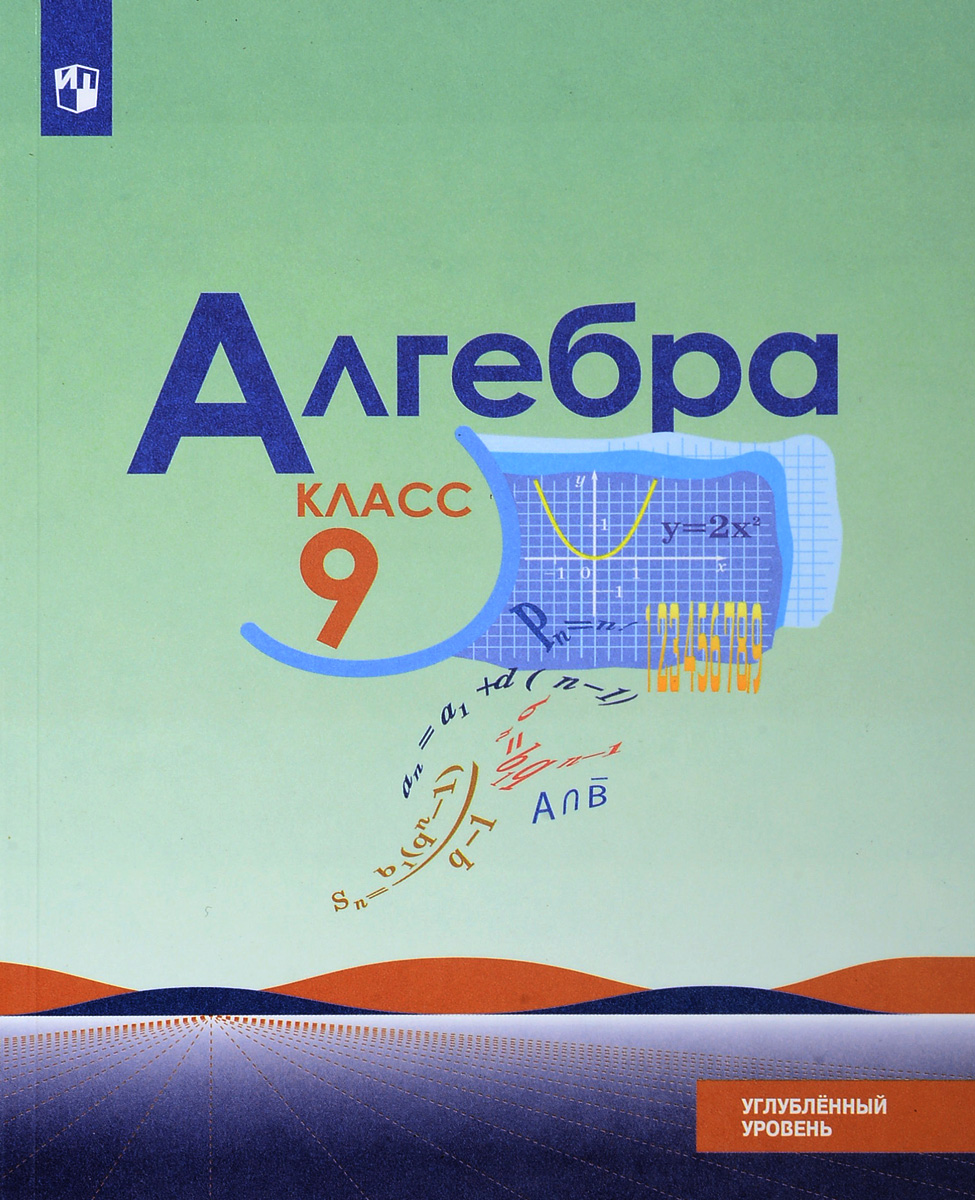 Алгебра 7 класс учебник кузнецова скачать pdf беларусь