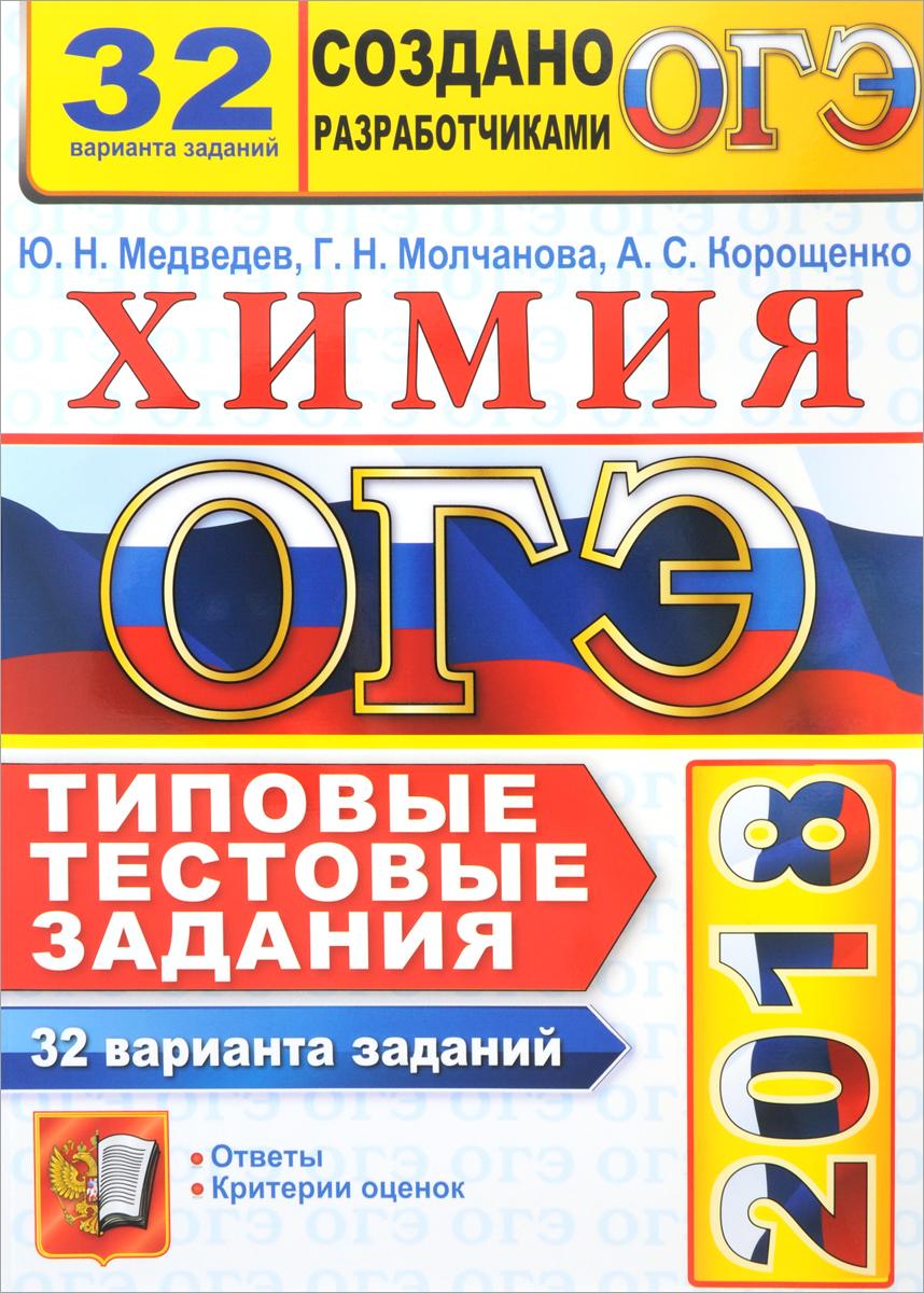 Гдз огэ по русскому васильевых