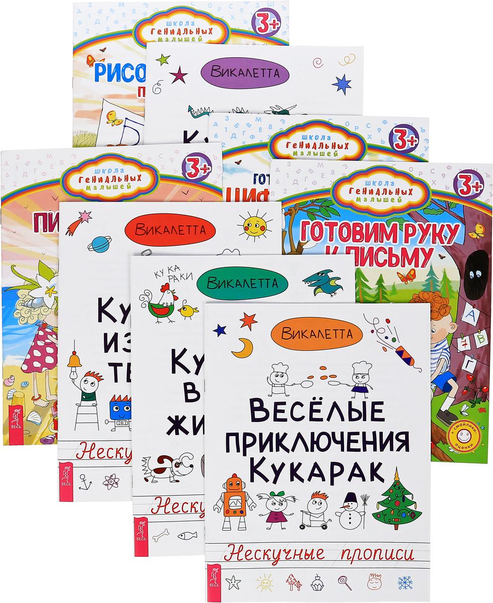 Фото Виктория Разгуляева Школа гениальных малышей. Нескучные прописи (комплект из 8 книг). Купить  в РФ