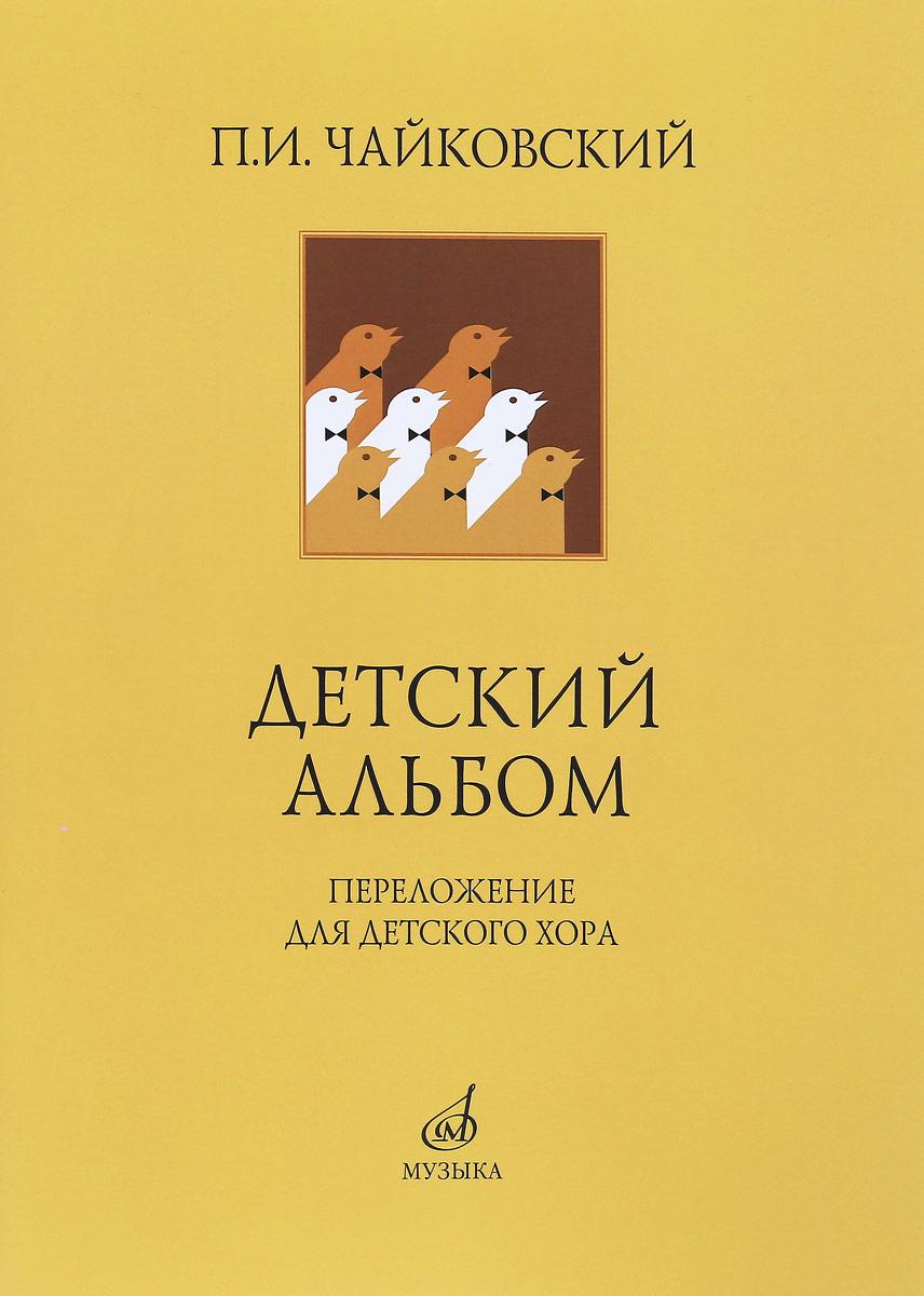 Фото П. И.  Чайковский Детский альбом. Переложение для детского хора. Купить  в РФ