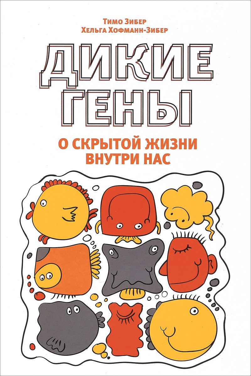 Фото Т. Зибер, Х. Хофман-Зибер Дикие гены. Купить  в РФ