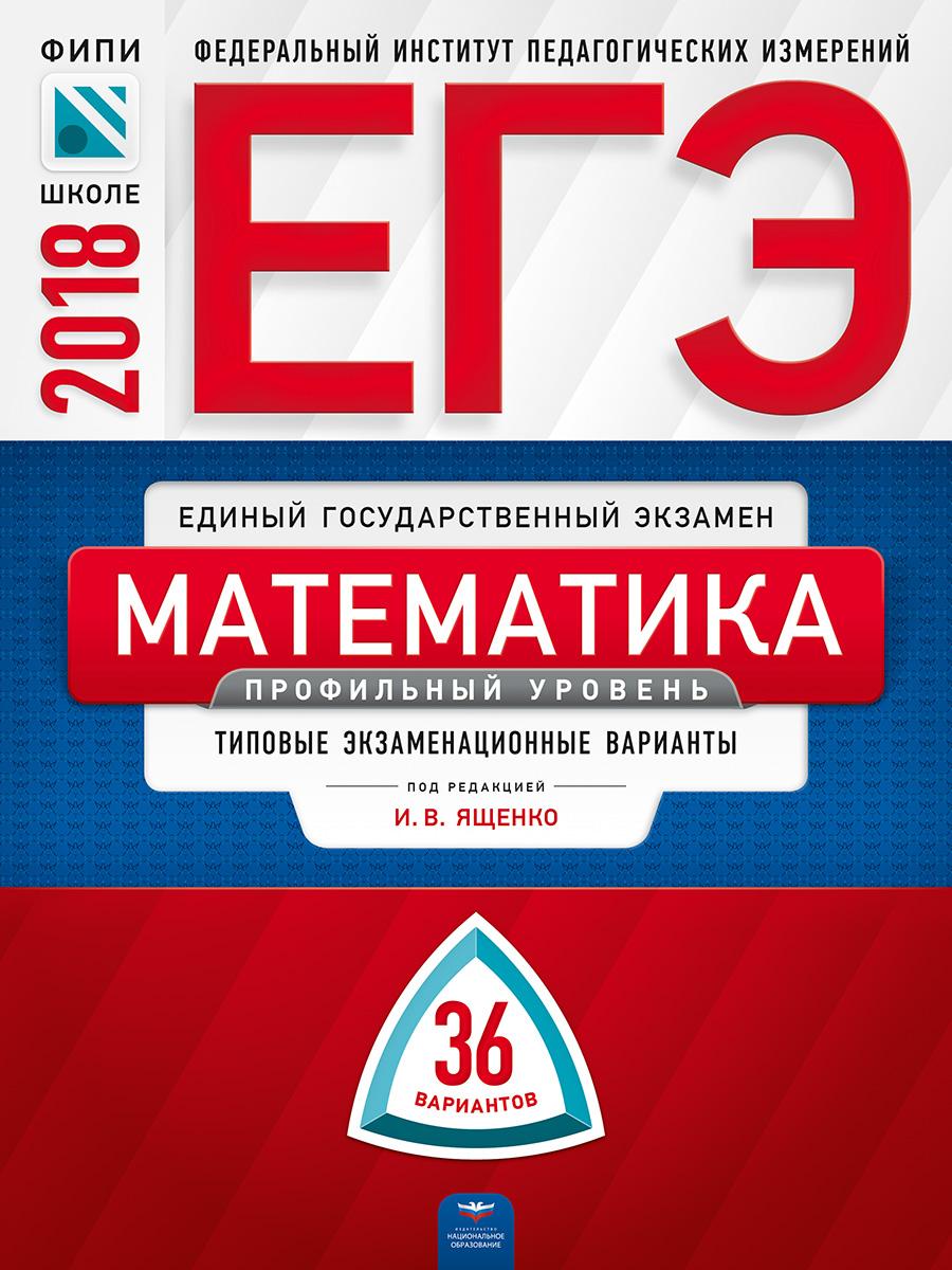 Фото ЕГЭ-2018. Математика. Профильный уровень. Типовые экзаменационные варианты. 36 вариантов. Купить  в РФ