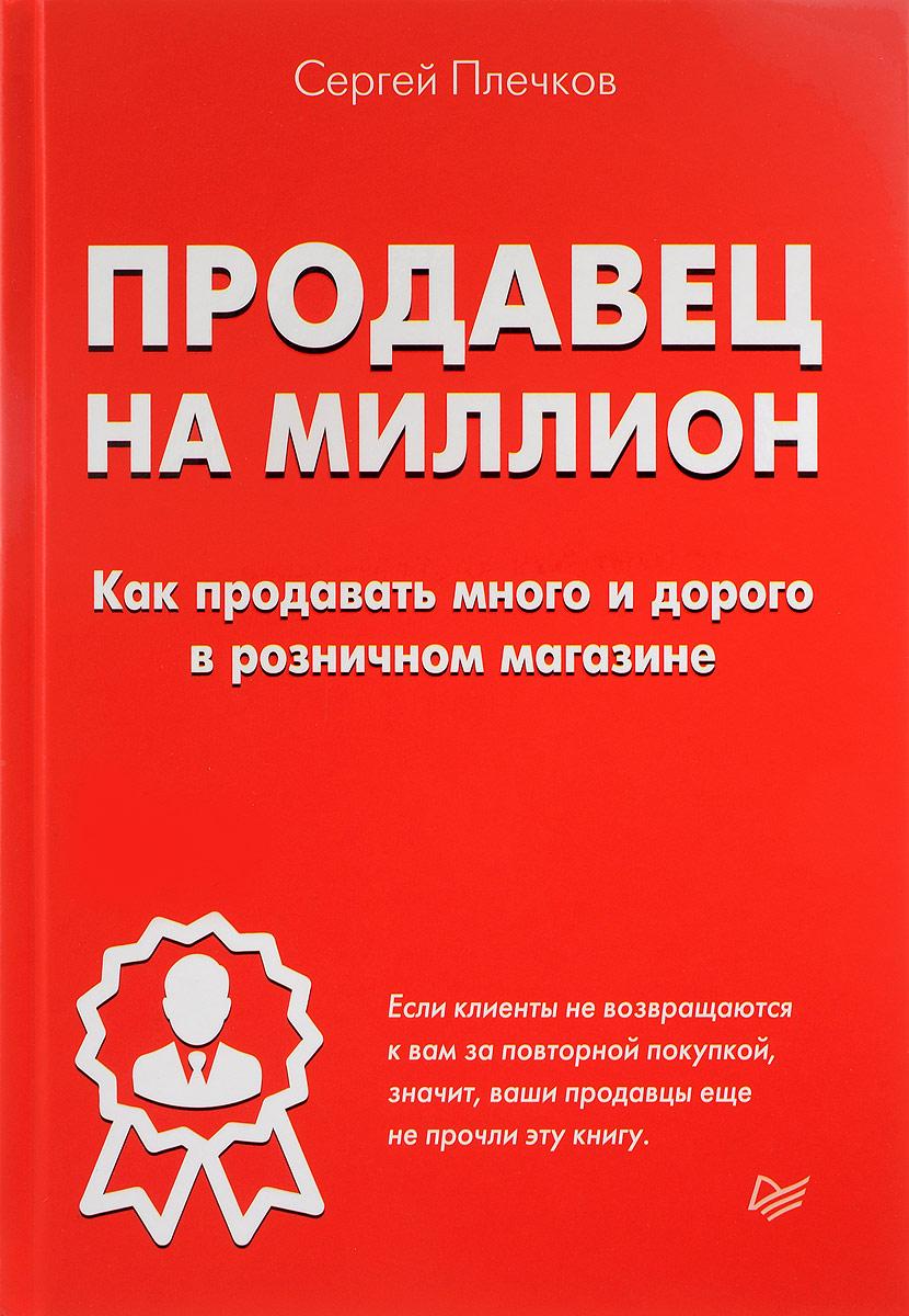 Фото Сергей Плечков Продавец на миллион. Как продавать много и дорого в розничном магазине. Купить  в РФ