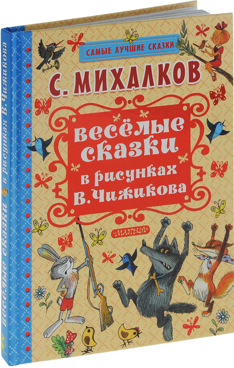 Фото С. Михалков Весёлые сказки в рисунках В. Чижикова. Купить  в РФ