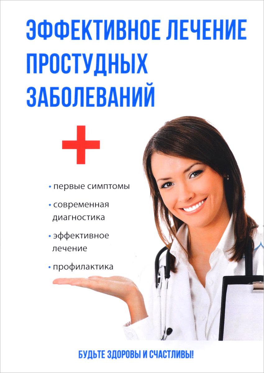 Фото И. И. Рощин Эффективное лечение простудных заболеваний. Купить  в РФ